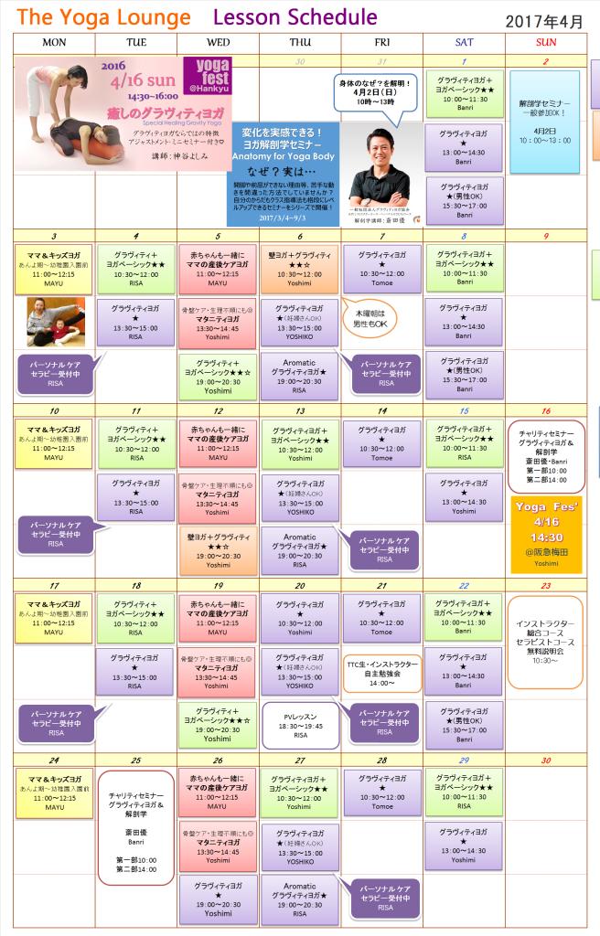2017年4月ラウンジスケジュール