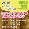 yoga fest 2016